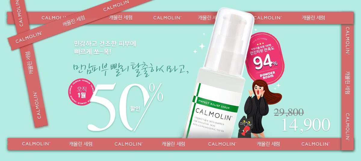Camolin_00_50%25!.jpg