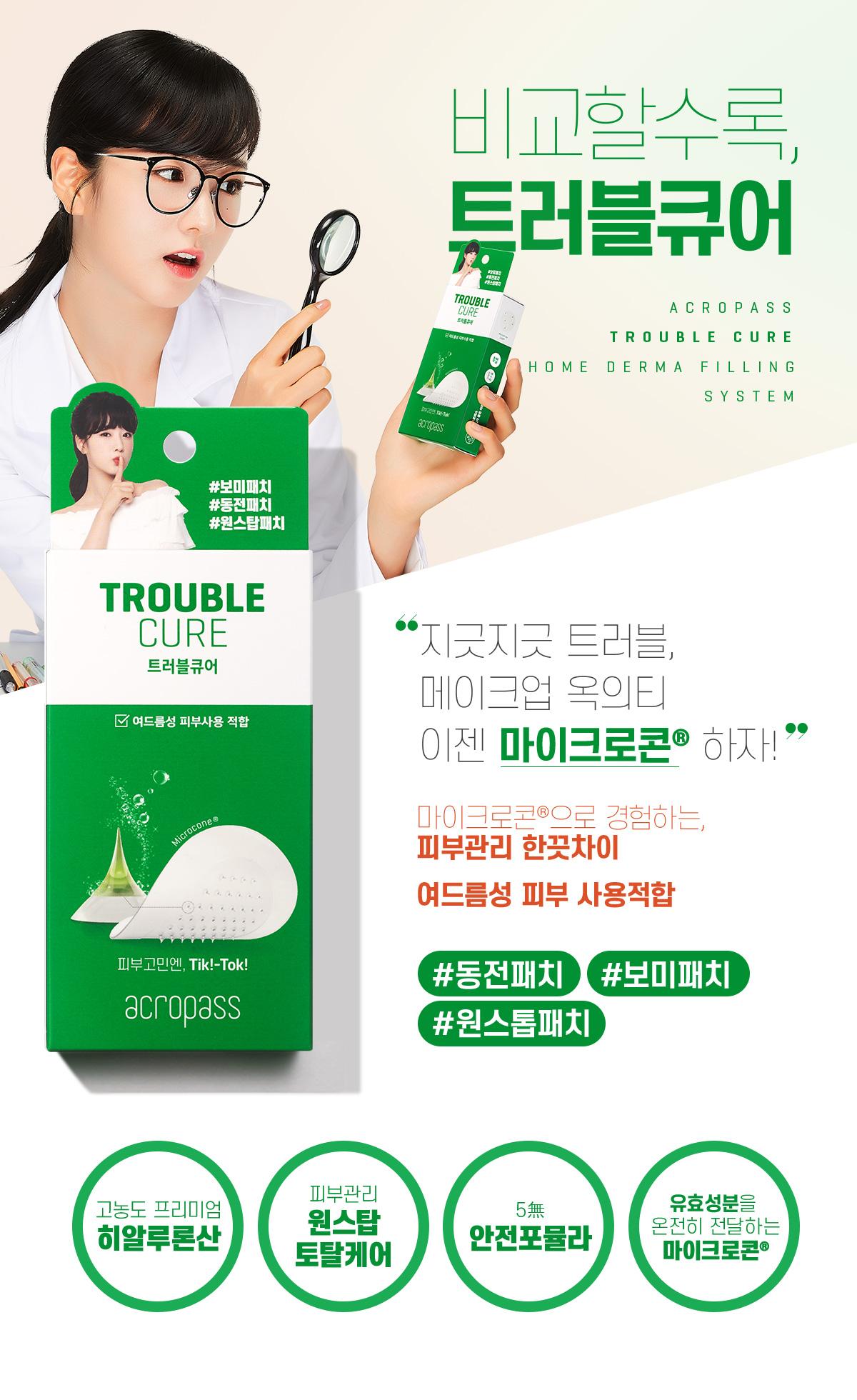 trouble_cure_01_1.jpg
